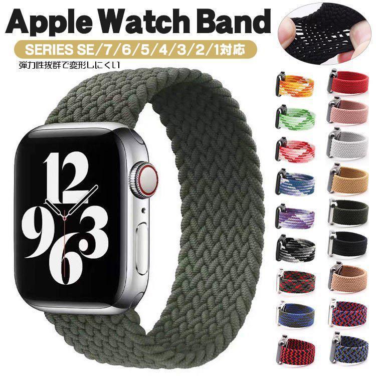 Apple watch スーパーSALE 予約販売品 セール期間限定 バンド アップルウォッチ 腕時計ベルト series5 4 3 2 38mm ベルト 42mm 編物 44mm かわいい ナイロン 1 40mm