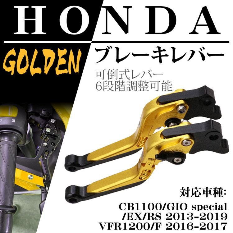 ブレーキレバー HONDA CB1100 GIO special 価格 EX RS 早割クーポン 2013-2019 VFR1200 2016-2017 ブラック F 6段階調整可能 クラッチ オフロード セット 可倒式レバー