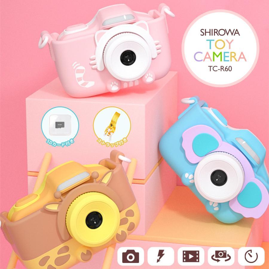 キッズカメラ トイカメラ 新作アイテム毎日更新 新作アイテム毎日更新 デジタル カメラ 子供用 2400万画素 SHIROWA 子供用カメラ 入学祝い 1年保証 贈り物 誕生日 送料無料 プレゼント クリスマス