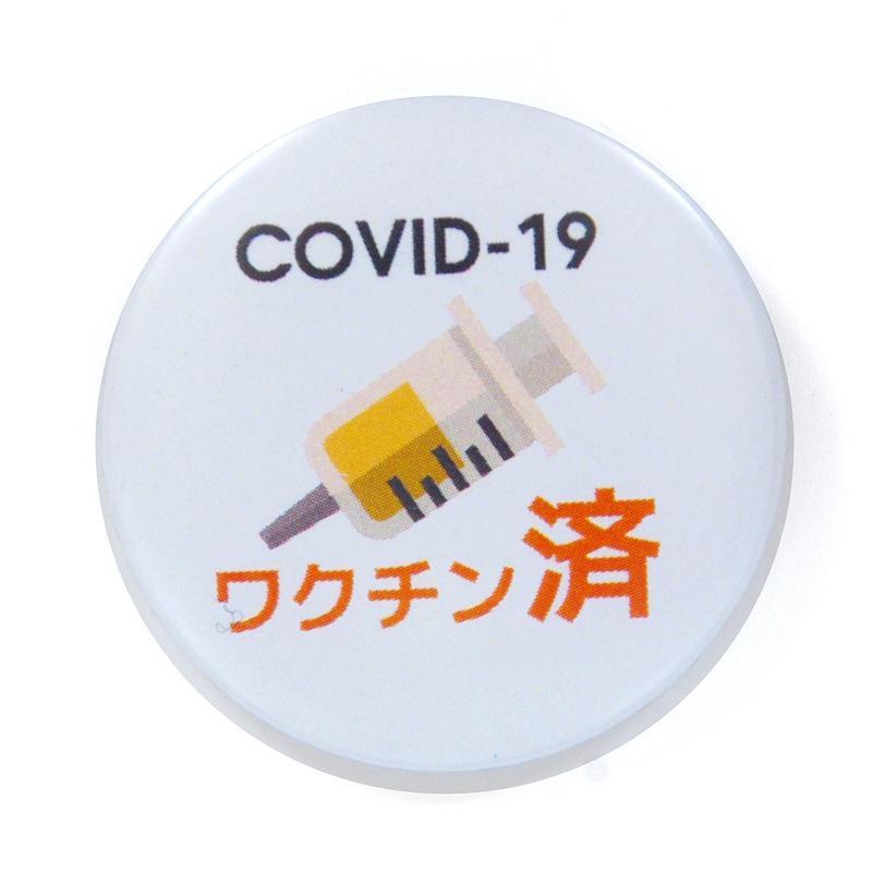 缶バッジ ワクチン 評価 白 品質検査済 コロナ関連 直径32mm ワクチン接種済み