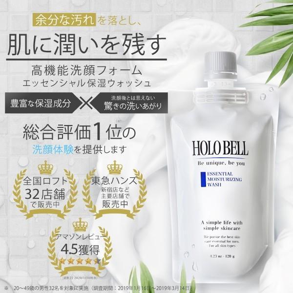 【公式】HOLOBELL(ホロベル)洗顔ネット付 メンズ洗顔 エッセンシャル保湿ウォッシュ 120g 男性用 洗顔料 濃密泡 低刺激フォーム|holo-bell-store|04