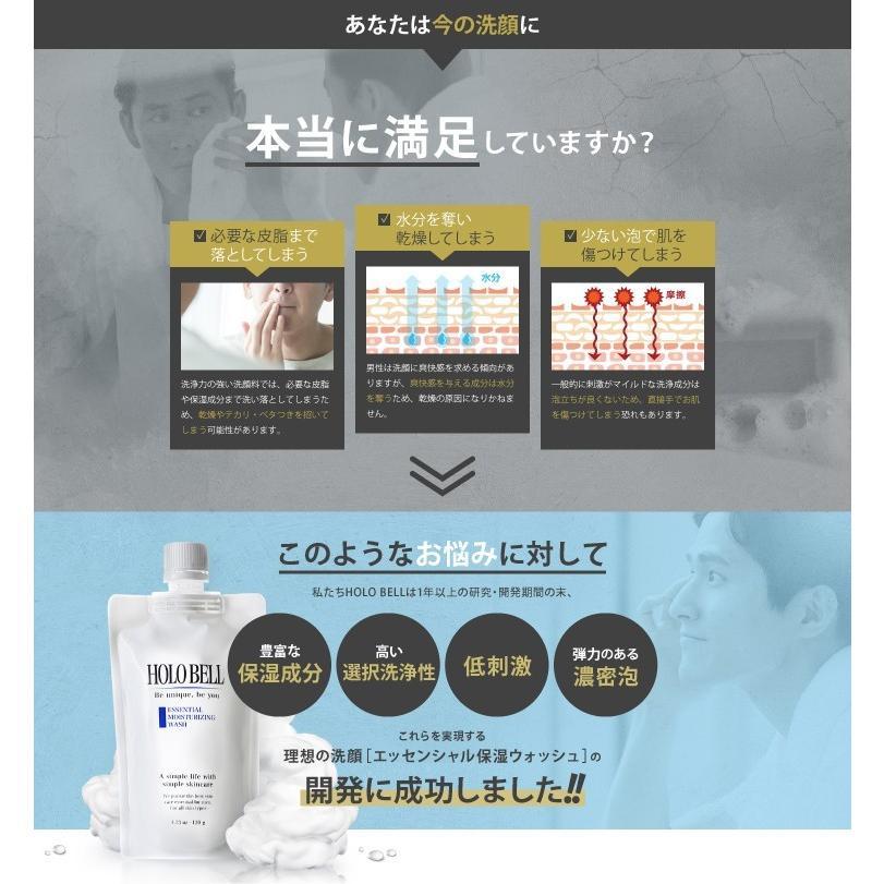【公式】HOLOBELL(ホロベル)洗顔ネット付 メンズ洗顔 エッセンシャル保湿ウォッシュ 120g 男性用 洗顔料 濃密泡 低刺激フォーム|holo-bell-store|05