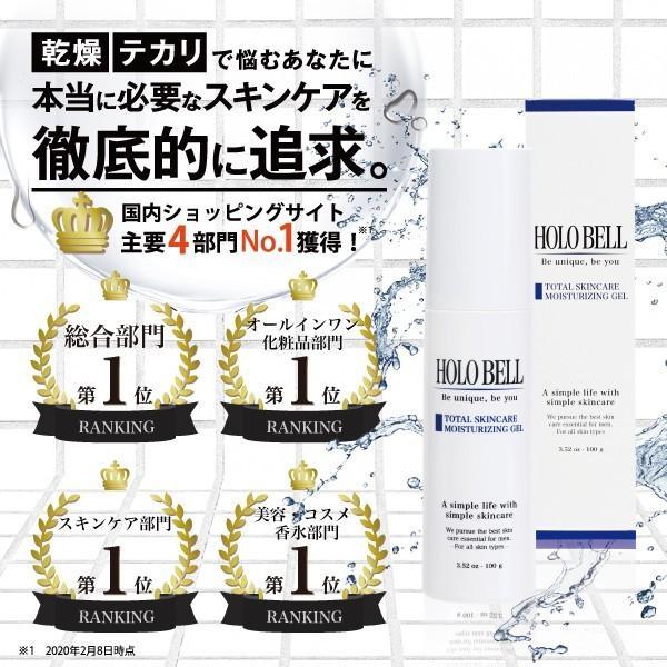 【公式】HOLOBELL(ホロベル)メンズ スキンケア フェイスケア3点セット 洗顔料 オールインワン化粧水 BBクリーム 男性用 乾燥肌・敏感肌・脂性肌・ニキビ肌 holo-bell-store 02