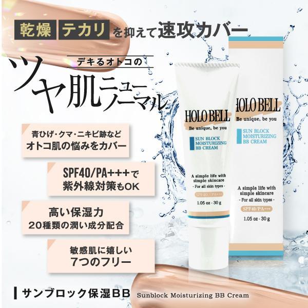 【公式】HOLOBELL(ホロベル)メンズ スキンケア フェイスケア3点セット 洗顔料 オールインワン化粧水 BBクリーム 男性用 乾燥肌・敏感肌・脂性肌・ニキビ肌 holo-bell-store 04