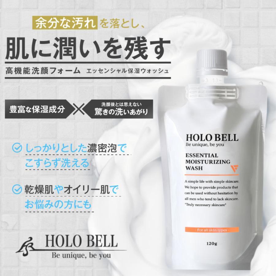 公式 HOLOBELL <セール&特集> ホロベル メンズ洗顔 エッセンシャル保湿ウォッシュ 120g 男性用 割引も実施中 ニキビ肌 敏感肌 洗顔料 乾燥肌 脂性肌 濃密泡 低刺激フォーム