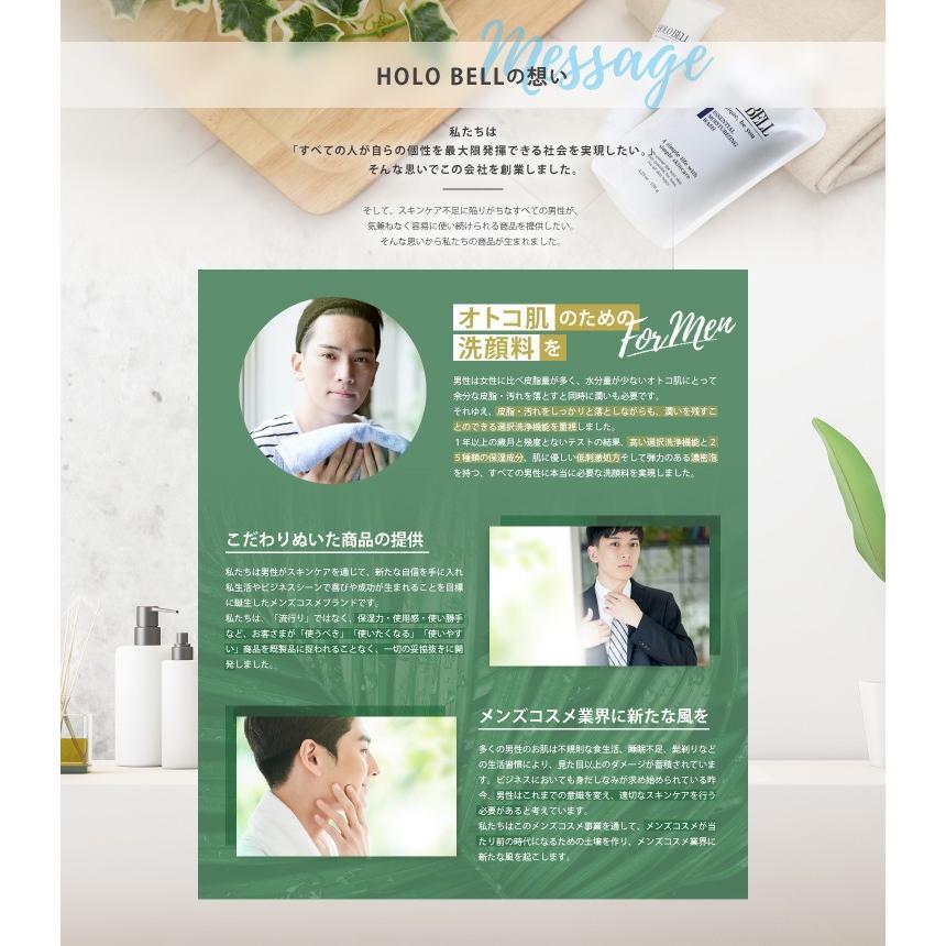 【公式】HOLOBELL(ホロベル)メンズ洗顔 エッセンシャル保湿ウォッシュ 120g 男性用 洗顔料 濃密泡 低刺激フォーム 乾燥肌・敏感肌・脂性肌・ニキビ肌|holo-bell-store|06