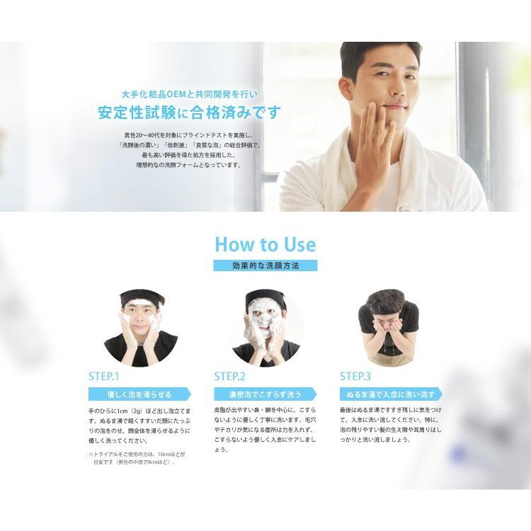 【公式】HOLOBELL(ホロベル)メンズ洗顔 エッセンシャル保湿ウォッシュ 120g 男性用 洗顔料 濃密泡 低刺激フォーム 乾燥肌・敏感肌・脂性肌・ニキビ肌|holo-bell-store|07