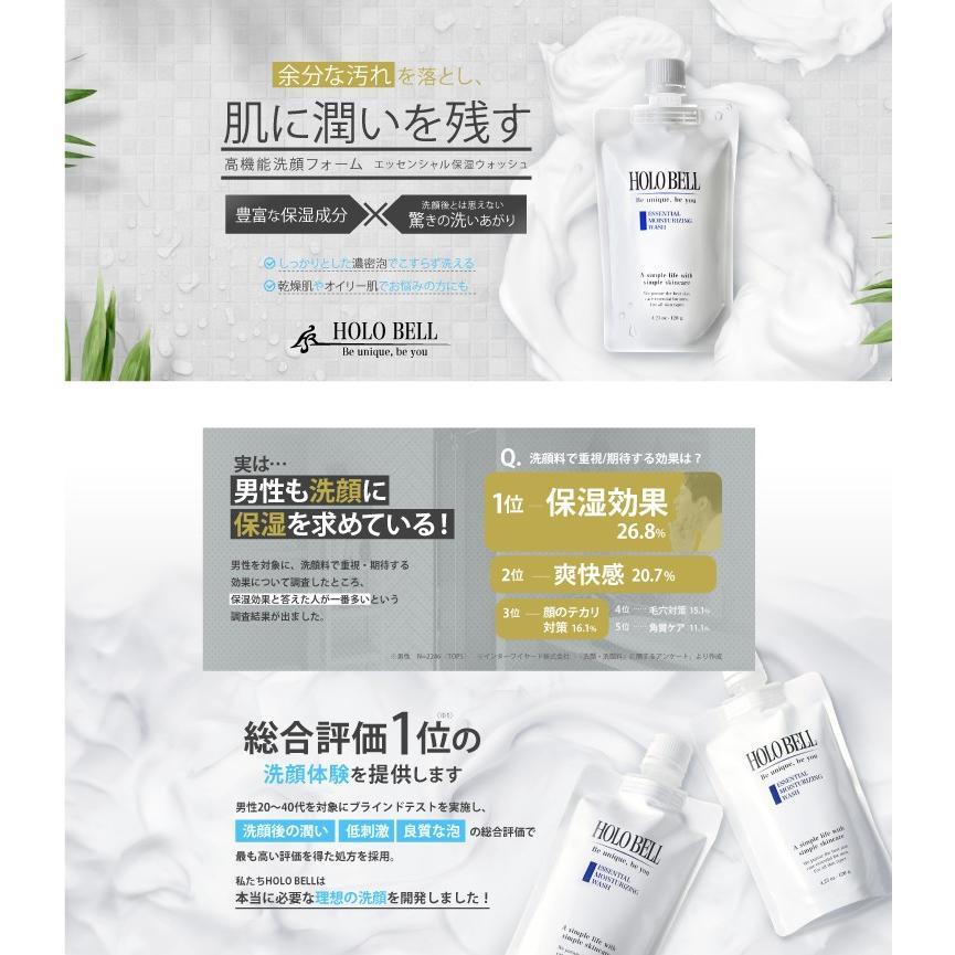 【公式】HOLOBELL(ホロベル)メンズ洗顔 エッセンシャル保湿ウォッシュ 120g 男性用 洗顔料 濃密泡 低刺激フォーム 乾燥肌・敏感肌・脂性肌・ニキビ肌|holo-bell-store|10