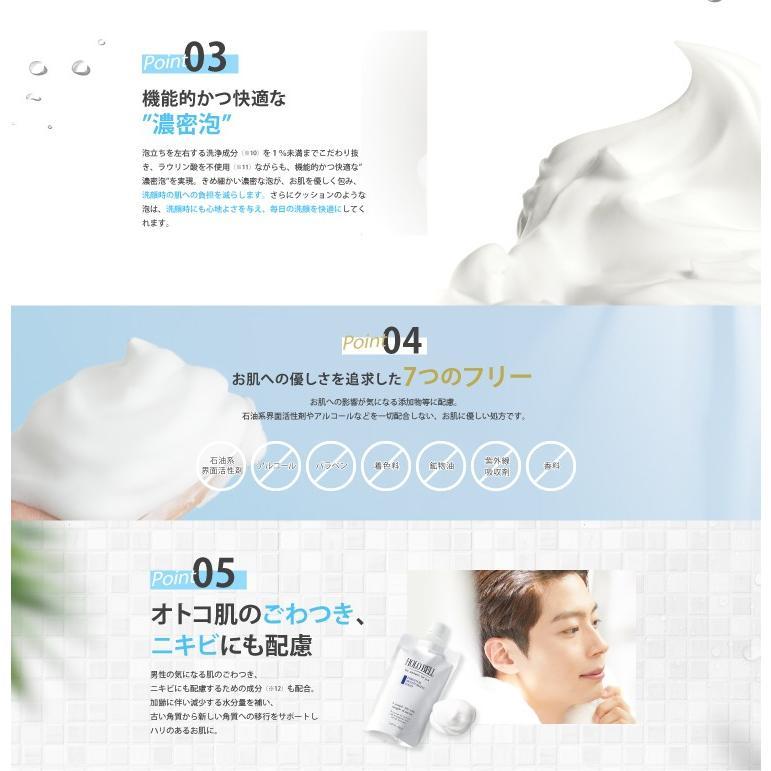 【公式】HOLOBELL(ホロベル)メンズ洗顔 エッセンシャル保湿ウォッシュ 120g 男性用 洗顔料 濃密泡 低刺激フォーム 乾燥肌・敏感肌・脂性肌・ニキビ肌|holo-bell-store|14