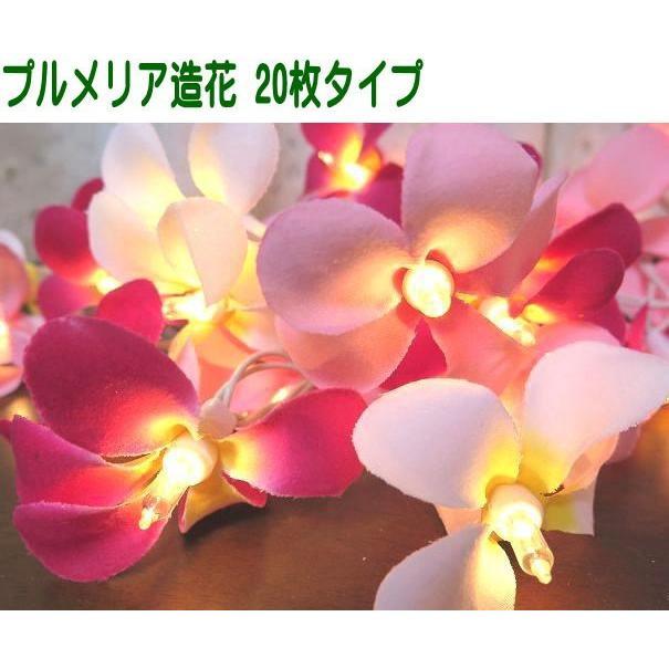 ハワイアン雑貨 インテリア ハワイ 雑貨 プルメリアガーランドランプ (レッド&ホワイト) 造花20枚タイプ イルミネーション ハワイ 土産 お土産 おみやげ holoholo