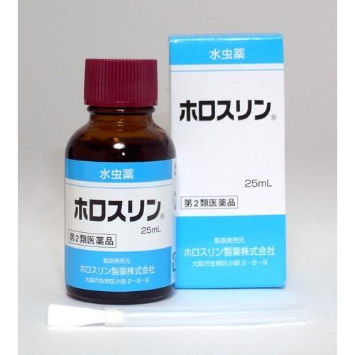 【第2類医薬品】 なまこの水虫薬 ホロスリン 25mL holosrin