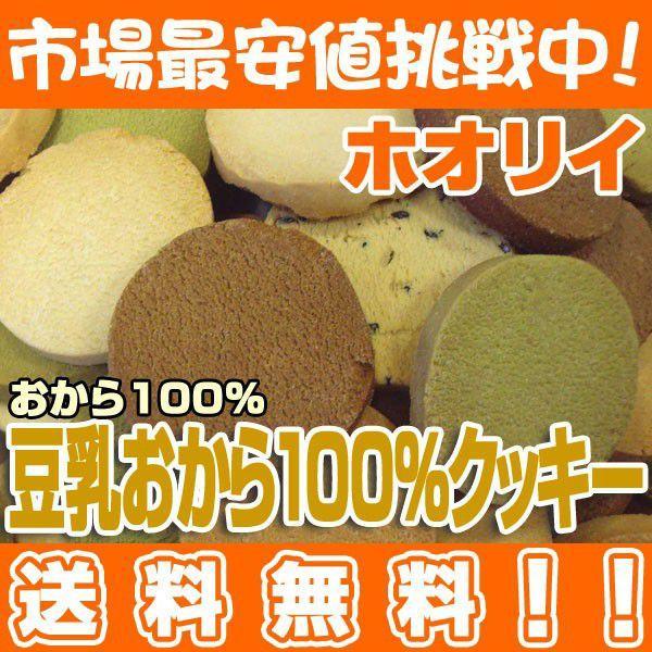 海外並行輸入正規品 ヒルナンデス で紹介 超低糖質 グルテンフリー 日本最大級の品揃え 腹持ち満足感が桁違い OITA30CP_2020_スイーツ ホオリイの豆乳おから100%クッキー カタうMAX