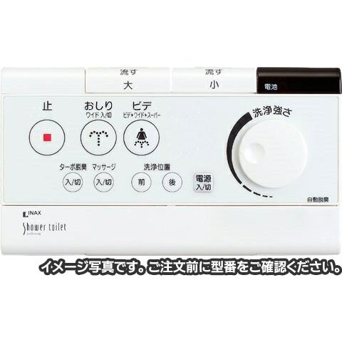 LIXIL INAX シャワートイレ レターパック配送商品 テレビで話題 DT-V282U用壁リモコン 354-1267A 半額