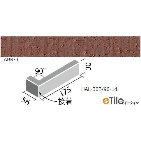 LIXIL(INAX) HALPLUSシリーズ アクセントボーダー 90°曲[ラフ面](接着) HAL-30B/90-14/ABR-3 外装壁タイル