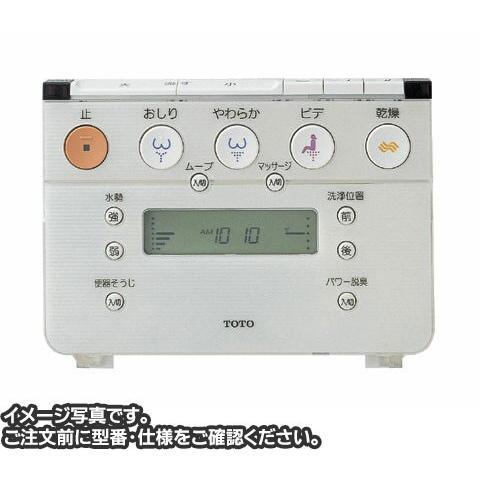 TOTO メーカー公式 ウォシュレットリモコン チープ TCF9571用リモコン TCH778-1S