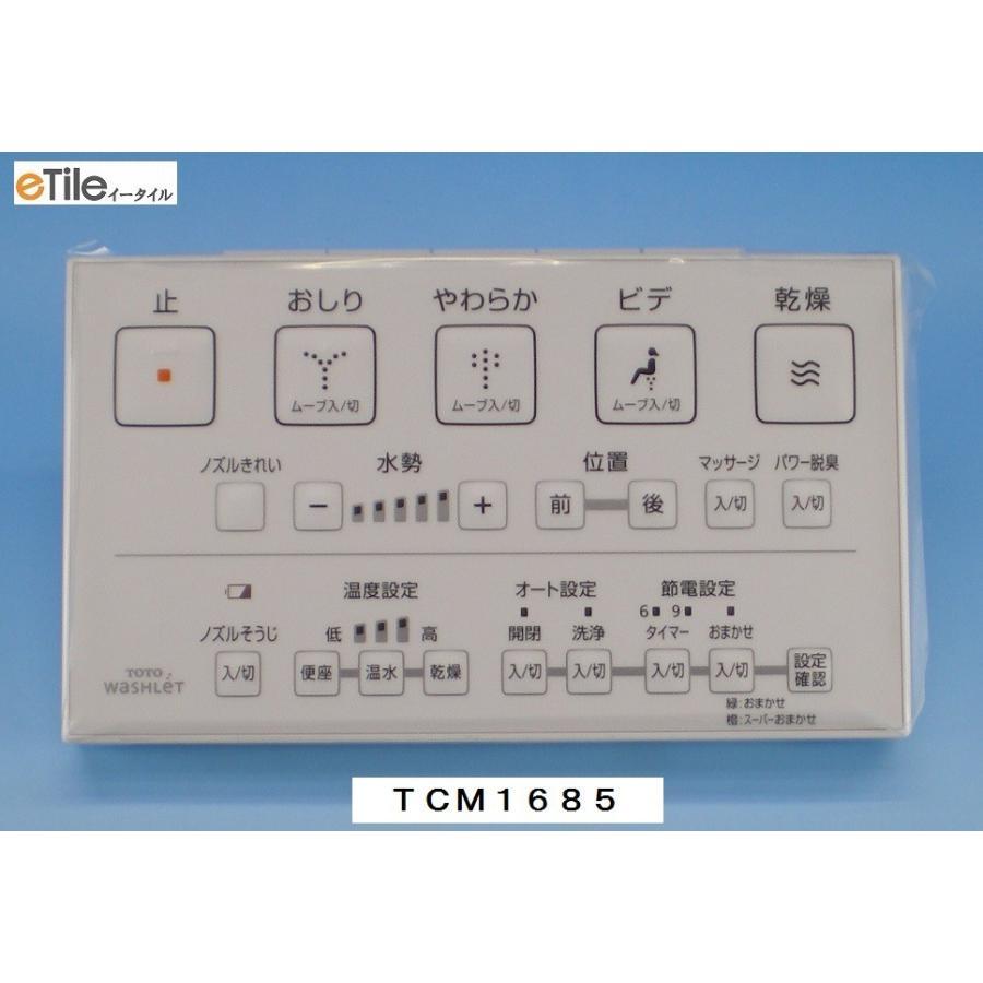 TOTO お洒落 ウォシュレット代替えリモコン TCF4120 TCF4121 TCM1685S TCF434系他マルチリモコン 商品追加値下げ在庫復活