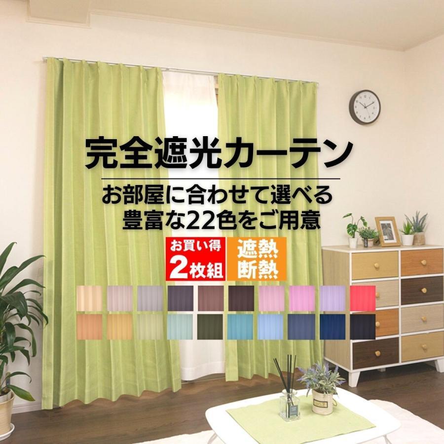 送料無料 購買 新品 完全遮光 遮熱 断熱 シスター 遮音カーテン