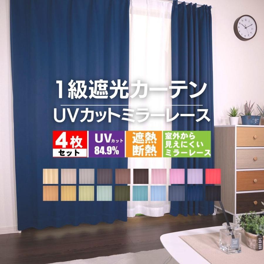 カーテン 遮光 4枚組 送料無料 遮光とUVミラーレースのお買得4枚組カーテン|home-fashion-rush