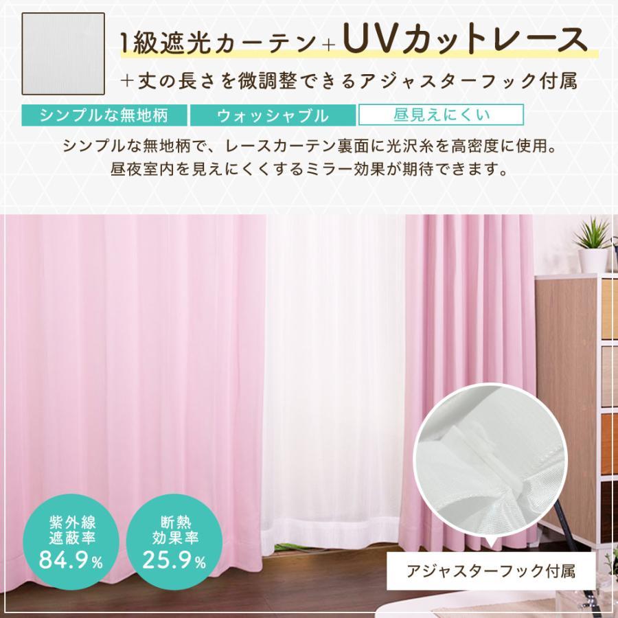 カーテン 遮光 4枚組 送料無料 遮光とUVミラーレースのお買得4枚組カーテン|home-fashion-rush|04
