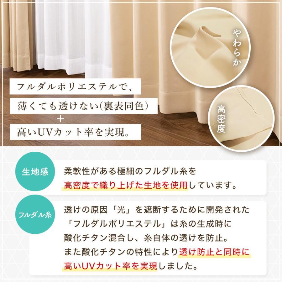 カーテン 遮光 4枚組 送料無料 遮光とUVミラーレースのお買得4枚組カーテン|home-fashion-rush|06
