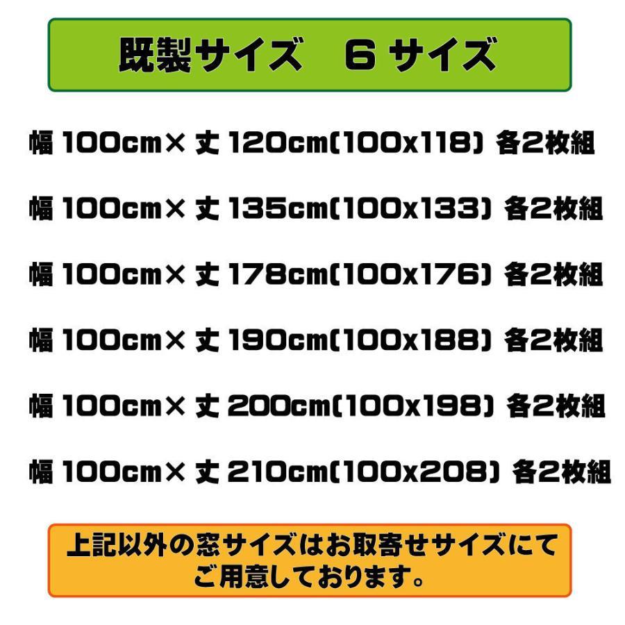カーテン 遮光 4枚組 送料無料 遮光とUVミラーレースのお買得4枚組カーテン|home-fashion-rush|10