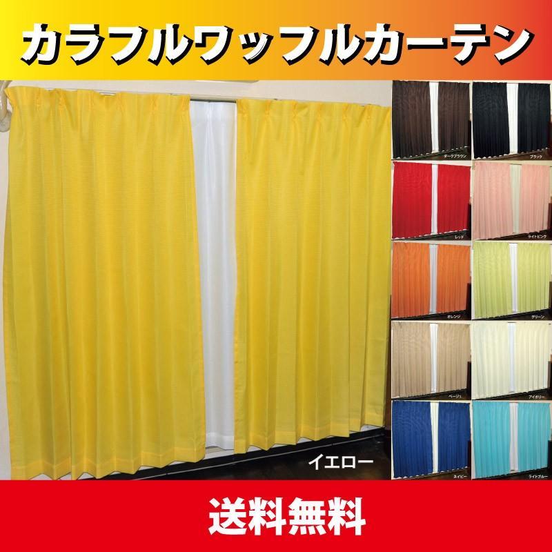 カーテン 期間限定の激安セール 引出物 送料無料 明るいカラーのカラフルワッフルカーテンお買得2枚組送料無料