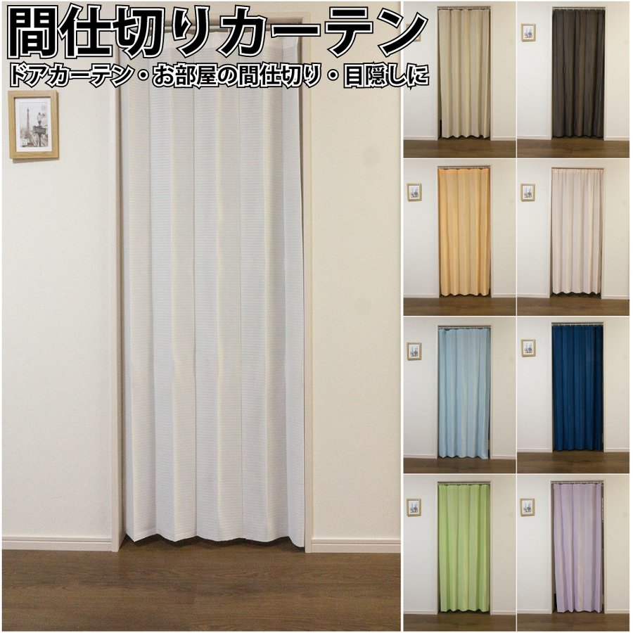 送料無料 1cm単位でカットできる 購入 1枚入り 間仕切りカーテン巾100cm×丈250cm 高品質