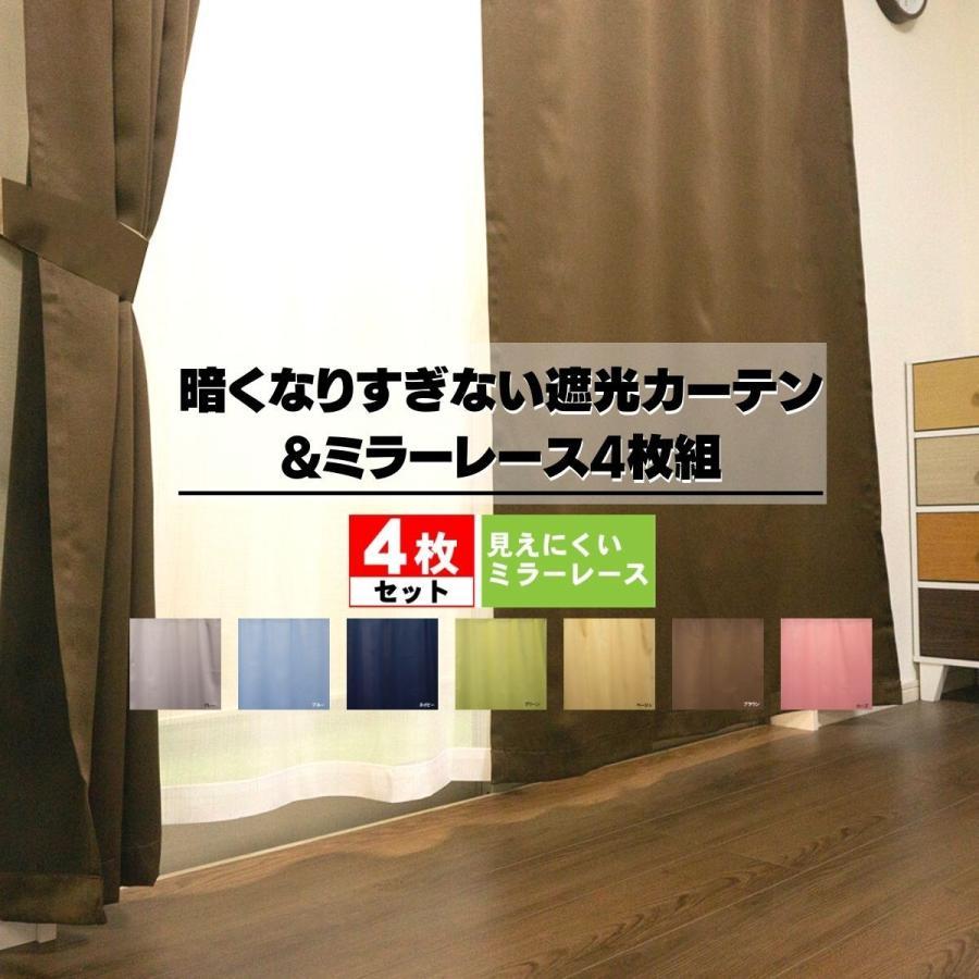 カーテン 遮光 発売モデル 暗くなりすぎない遮光カーテンとレースカーテンのお買い得4枚組 定番から日本未入荷 4枚組