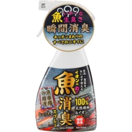 あわせ買い1999円以上で送料無料 リアルメイト 魚用消臭スプレー 300ml 信託 5☆大好評 臭い 魚の悪臭に特化した消臭剤 消臭 臭い消し