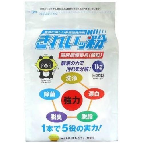 あわせ買い1999円以上で送料無料 毎日がバーゲンセール 過炭酸ナトリウム 酸素系 洗浄剤 ご予約品 1kg きれいッ粉 詰替え用袋タイプ