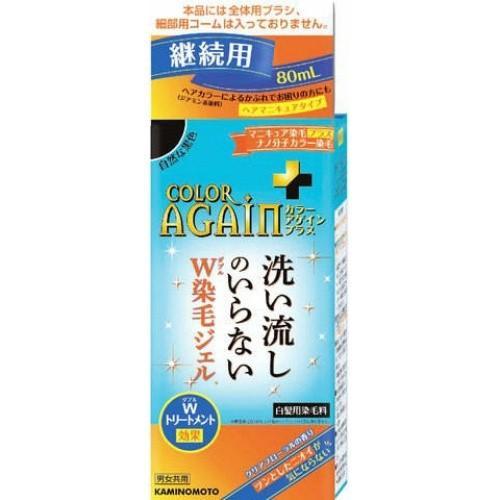 あわせ買い1999円以上で送料無料 カラーアゲインプラス自然な黒色継続用 ブランド激安セール会場 捧呈