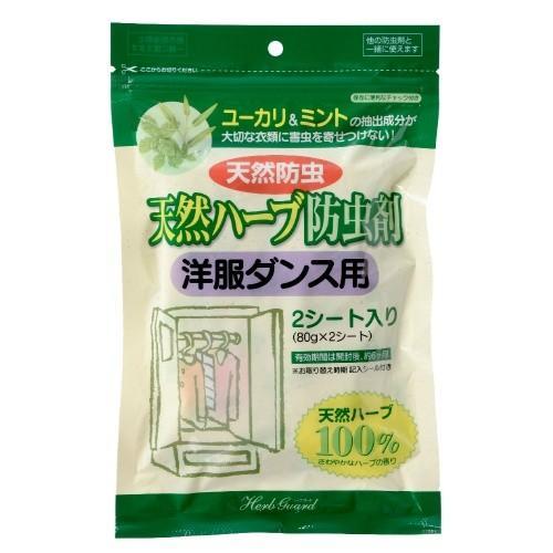 あわせ買い1999円以上で送料無料 天然ハーブ防虫剤 SALE 80g×2シート 人気ブレゼント! 洋服ダンス用