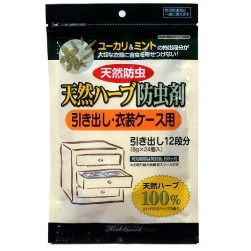 クリアランスsale!期間限定! あわせ買い1999円以上で送料無料 天然ハーブ防虫剤 引き出し 衣装ケース用 8g×24個 倉