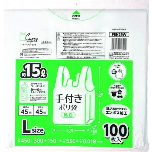 あわせ買い1999円以上で送料無料 ジャパックス PRH29W 手付き 低価格 5%OFF L ポリ袋 乳白 100枚入