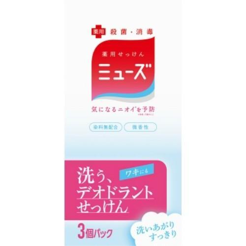 あわせ買い1999円以上で送料無料 即納最大半額 日本製 レキットベンキーザー ミューズ 洗う 3個パック デオドラント せっけん