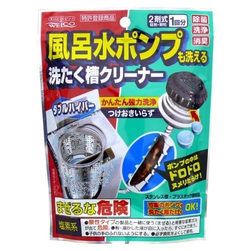永遠の定番モデル あわせ買い1999円以上で送料無料 風呂水ポンプも洗える洗たく槽クリーナー ダブルハイパー 1回分 商品