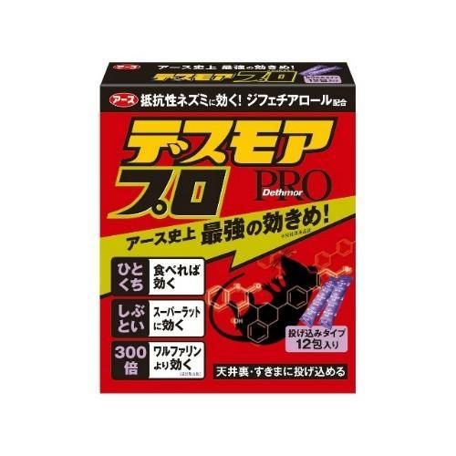 あわせ買い1999円以上で送料無料 デスモアプロ 投げ込みタイプ 期間限定で特別価格 12包入 SEAL限定商品