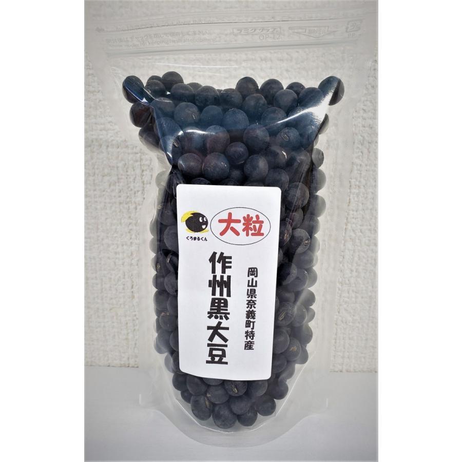 まとめてお得 卸売り 5袋セット 岡山県ブランド 丹波種の黒豆 本物 作州黒
