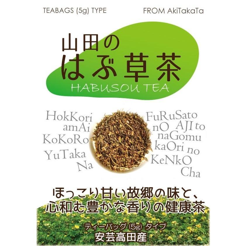 ☆ポイント消化☆ お試し♪山田のはぶ草茶 ティーバッグタイプ2.5g×2包|home407|04