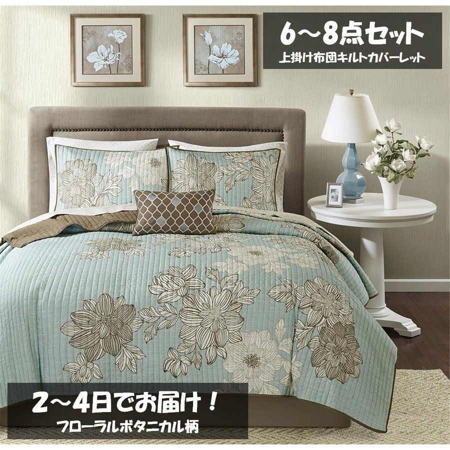マディソンパーク Madison Park ベッド ベッドリネン bed linen ベッドカバー 薄手の上掛け布団 キルト6点セット フローラルボタニカル柄 - ツインサイズ
