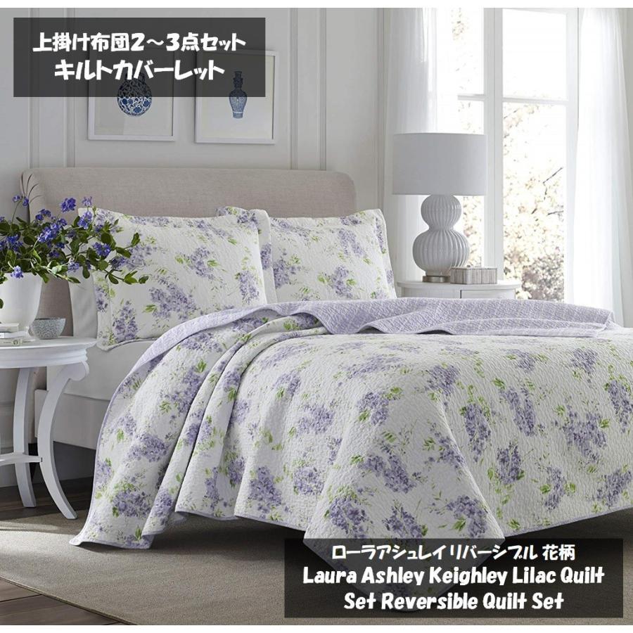 ローラアシュレイ Laura Ashley ベッド ベッドリネン bed linen ベッドカバー 薄手の上掛け布団 キルトカバーレット キルトカバーレット 3点セット 花柄 フラワー - キングサイズ