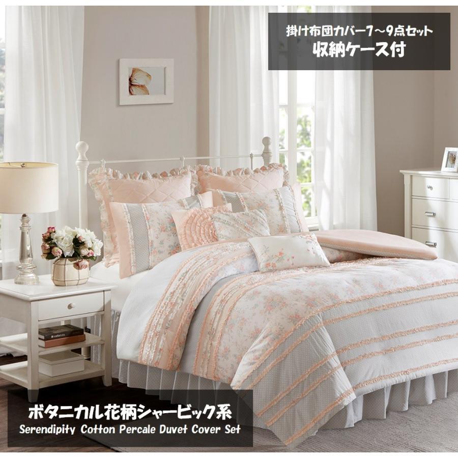 マディソンパーク Madison Park ベッドリネン bed linen 掛け布団カバー 9点セット ボタニカル 花柄 - フルサイズ