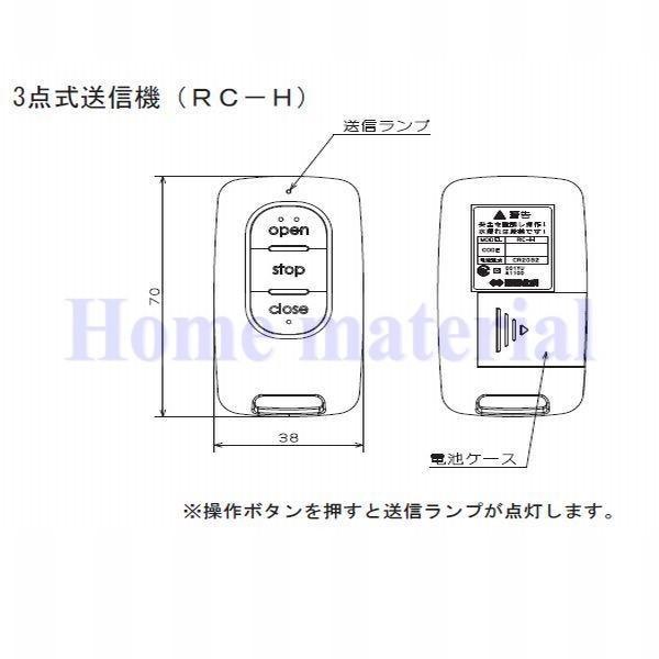 四国化成 エクステリア 引戸 ユニットライン AUX 卸直営 追加用リモコン発信機 ユニットシャッター ユニットスライダー ファクトリーアウトレット RC-H オプション