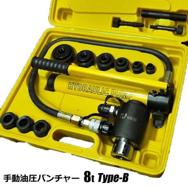 手動油圧パンチャー 8t Bタイプ 3.2mm厚鉄板対応 穴あけ 受注生産品 メーカー再生品