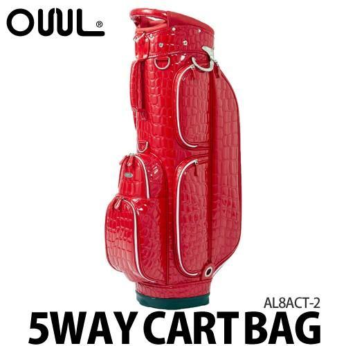 OUUL(オウル) Alligator 5WAY CART BAG AL8ACT-2 赤 (カートバッグ/キャディバッグ)(ラッピング不可)(メール便不可)