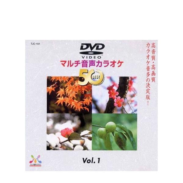 カラオケ dvd カラオケDVD 音多カラオケ BEST50 Vol.1 TJC-101