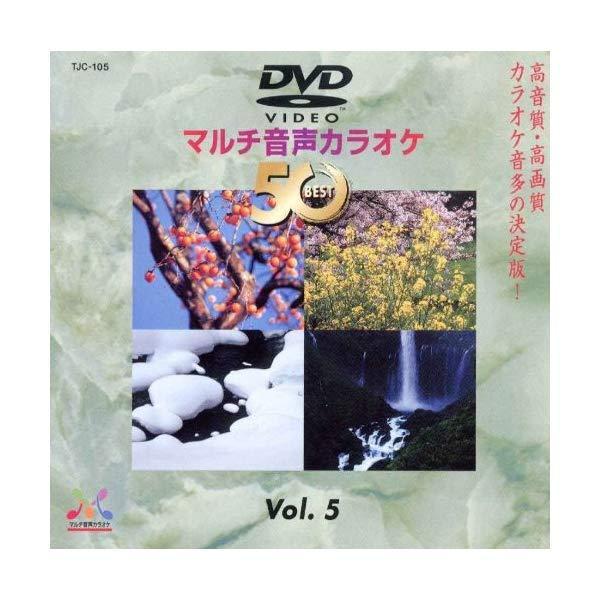カラオケ dvd カラオケDVD 音多カラオケ BEST50 Vol.5 TJC-105
