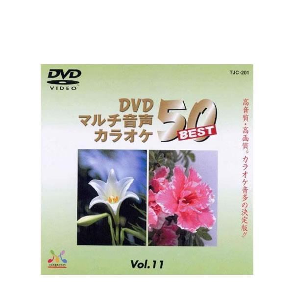 カラオケ dvd カラオケDVD 音多カラオケ BEST50 Vol.11 TJC-201
