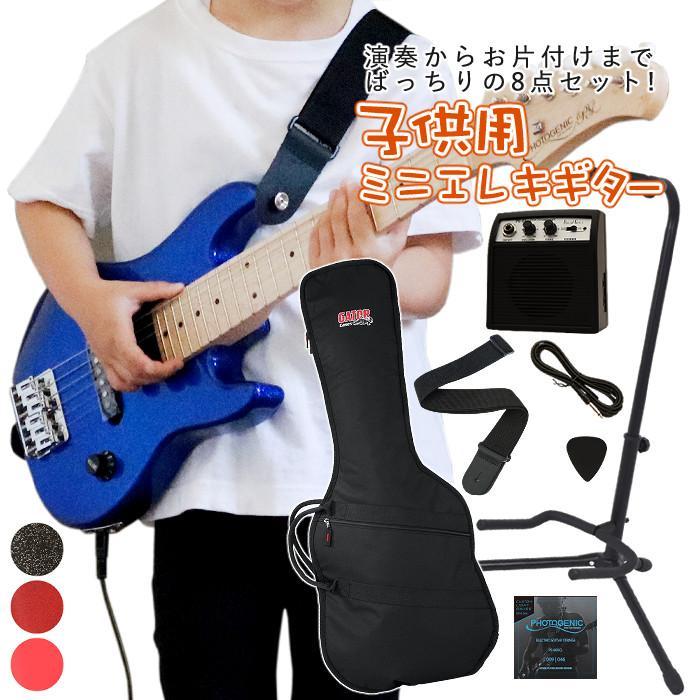 (5点セット)フォトジェニック ミニギター MST120S(本体・ミニアンプ・ピック・シールド・ストラップ)(ラッピング不可)(メール便不可)