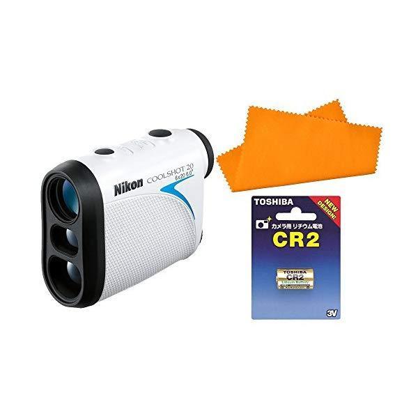 (予備電池&シリコンクロスセット)Nikon 携帯型レーザー距離計 COOLSHOT 20 (ゴルフ用レーザー距離測定器)(メール便不可)